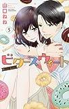 ビタースウィート 5 (ミッシィコミックス/YLC Collection)