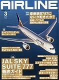 AIRLINE (エアライン) 2013年3月号 画像