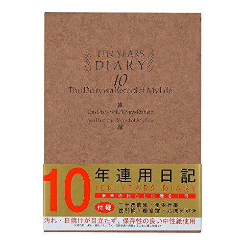 デザインフィル 日記帳 ミドリ 日記 10年連用 洋風