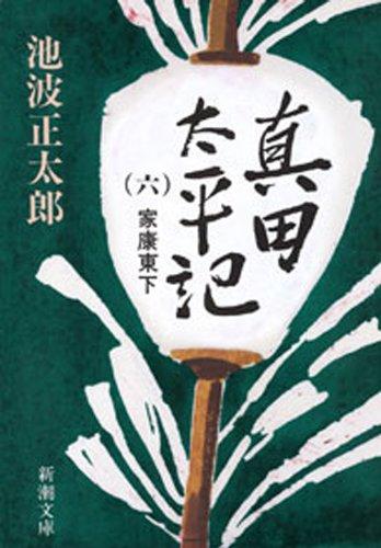 真田太平記(六)家康東下(新潮文庫)の詳細を見る