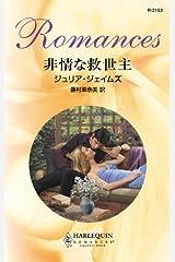 非情な救世主 (ハーレクイン・ロマンス) Kindle版
