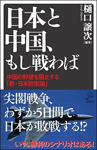 日本と中国、もし戦わば 中国の野望を阻止する「新・日本防衛論」 (SB新書)