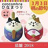 デコレコンコンブル ひなまつり 猫雛 2018 decole concombre ひな祭り 雛祭り