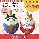デコレコンコンブル ひなまつり 猫雛 2018 decole concombre ひな祭り 雛祭り