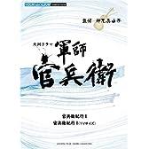 バイオリンミニアルバム NHK大河ドラマ「軍師官兵衛」