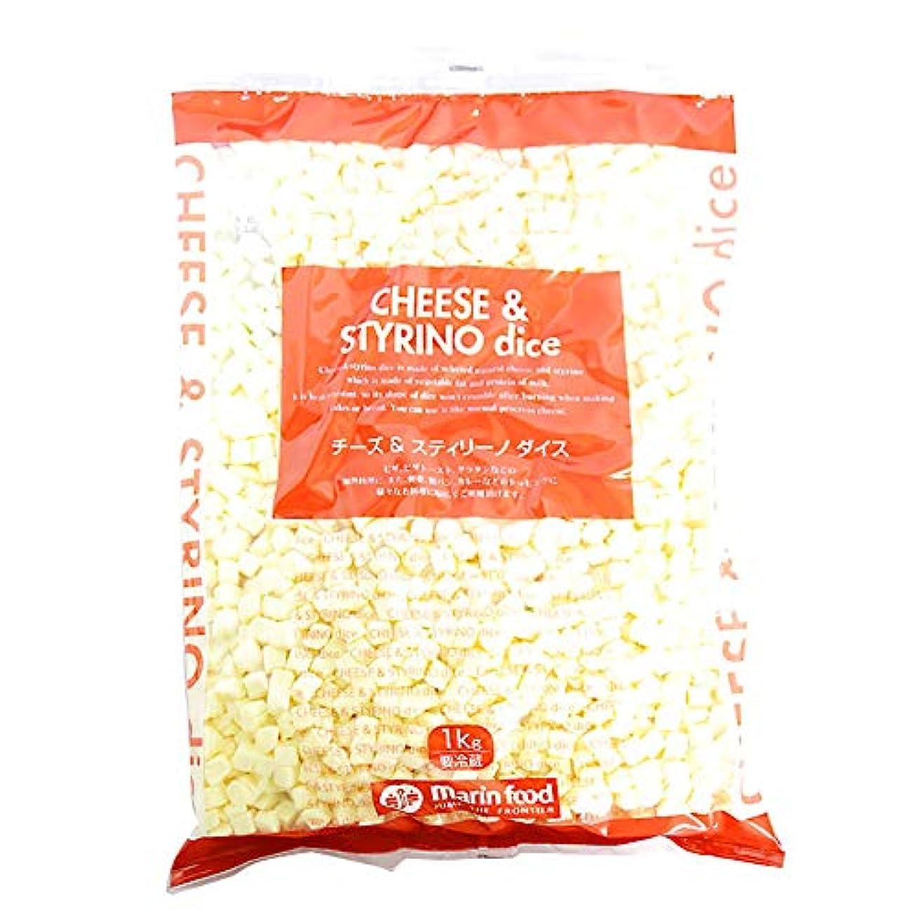赤味鉄道駅【料理用】 マリンフード チーズ&スティリーノ ダイス 1kg 8mm プロセスチーズ