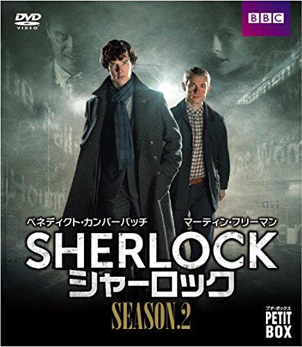 『SHERLOCK/シャーロック』 DVD プチ・ボックス シーズン2の詳細を見る