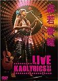 森若香織LIVE~Kaolyrics '07/'08~[DVD]