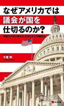 [千葉明]のなぜアメリカでは議会が国を仕切るのか?