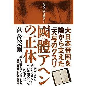 國體アヘンの正体 大日本帝国を陰から支えた「天与のクスリ」 (落合・吉薗秘史 2)