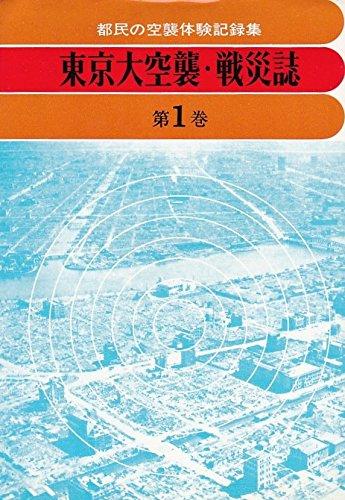 東京大空襲・戦災誌〈第1巻〉都民の空襲体験記録集 3月10日篇 (1973年)