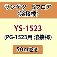 サンゲツ Sフロア 長尺シート用 溶接棒 (PG-1523 用 溶接棒) 品番: YS-1523 【50m巻】