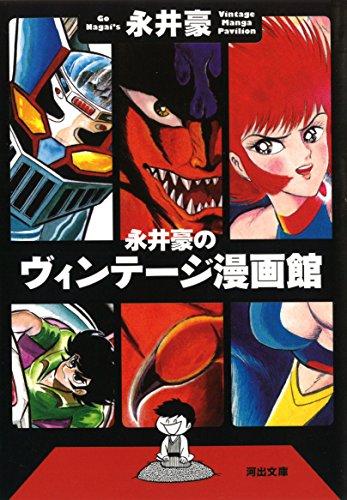 永井豪のヴィンテージ漫画館 (河出文庫)
