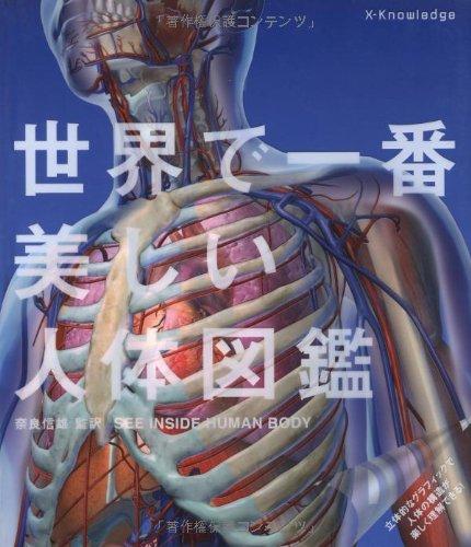 世界で一番美しい人体図鑑の詳細を見る