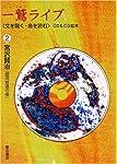 一鷲ライブ―「文を聞く・音を読む」CD&CG絵本〈2〉宮沢賢治『銀河鉄道の夜』
