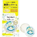 toridori(トリドリ) ピュアモイスト_リップバーム_(リップ美容液 )_7g (朝露のしずく:爽やかな柑橘の香り)