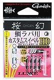 がまかつ(Gamakatsu) 桜幻 鯛ラバ用カスタムスイベル HD 1.