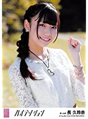 【長久玲奈】 公式生写真 AKB48 ハイテンション 劇場盤 ハッピーエンドVer.