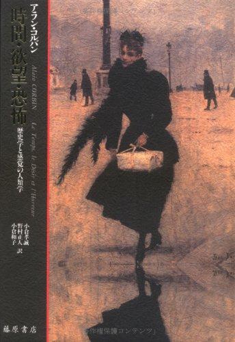 時間・欲望・恐怖―歴史学と感覚の人類学 / アラン・コルバン