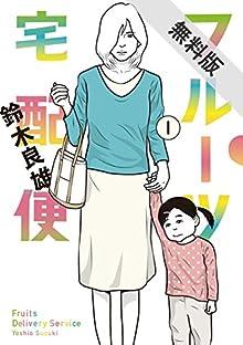 フルーツ宅配便(1)【期間限定 無料お試し版】 (ビッグコミックス)