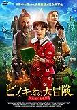 ピノキオの大冒険≪2枚組/完全版≫[DVD]