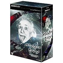 NHKスペシャル アインシュタインロマン DVD-BOX
