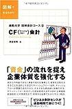 通勤大学図解会計コース3 CF(キャッシュフロー)会計 (通勤大学文庫)