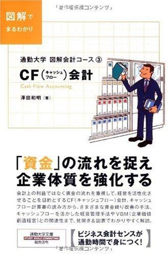 通勤大学図解会計コース3 CF(キャッシュフロー)会計 (通勤大学文庫)の詳細を見る