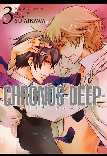 CHRONOSーDEEPー 3 (IDコミックス ZERO-SUMコミックス)の詳細を見る