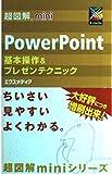 超図解mini PowerPoint基本操作&プレゼンテクニック (超図解miniシリーズ)