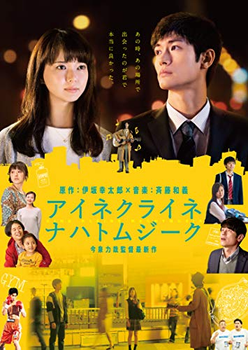 【Amazon.co.jp限定】アイネクライネナハトムジーク 豪華版Blu-ray(非売品プレス付)
