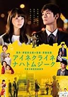 アイネクライネナハトムジーク 豪華版Blu-ray