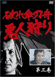 破れ傘刀舟 悪人狩り 3 [DVD]