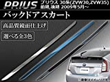 AP バックドアスカート トヨタ プリウス 30系(ZVW30,ZVW35) 前期/後期 2009年05月~ シルバー AP-BDS-T33-SI