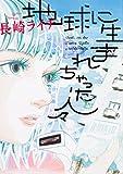 地球に生まれちゃった人々 / 長崎 ライチ のシリーズ情報を見る