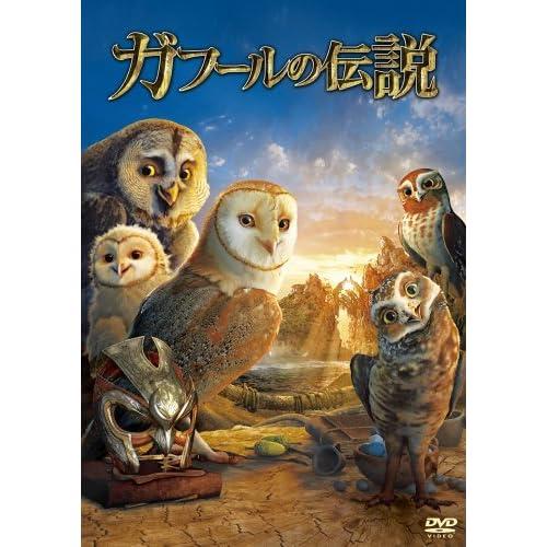 ガフールの伝説 [DVD]