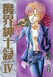 魔界紳士録(4) (ウィングス・コミックス)