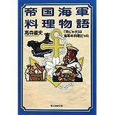 帝国海軍料理物語―「肉じゃが」は海軍の料理だった (光人社NF文庫)