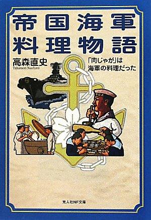 帝国海軍料理物語—「肉じゃが」は海軍の料理だった (光人社NF文庫)