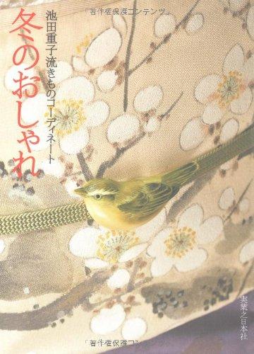 池田重子流きものコーディネート 冬のおしゃれの詳細を見る