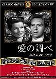愛の調べ [DVD] FRT-259