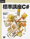 標準講座C# (Programmer'sSELECTION)
