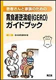 患者さんと家族のための胃食道逆流症(GERD)ガイドブック