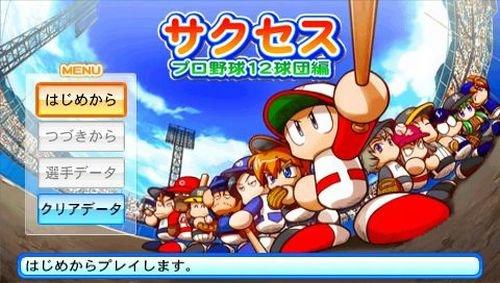 実況パワフルプロ野球ポータブル2010