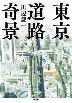 [川辺 謙一]の東京道路奇景