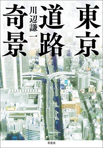 東京道路奇景