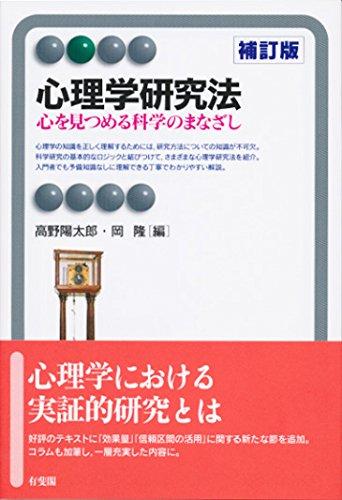 心理学研究法 補訂版 (有斐閣アルマ)