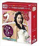 宮~Love in Palace ディレクターズ・カット版DVD-BOX1 <シンプルBOXシリーズ>