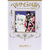 ベルサイユのばら―完全版 (4) (SGコミックス)