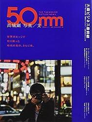 高城剛 写真/文『50mm』THE TAKASHIRO PICTURE NEWS (晋遊舎ムック)